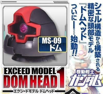 【鋼普拉】BANDAI 扭蛋 EXCEED MODEL DOM HEAD 1 德姆頭 黑色三連星 德姆 頭像