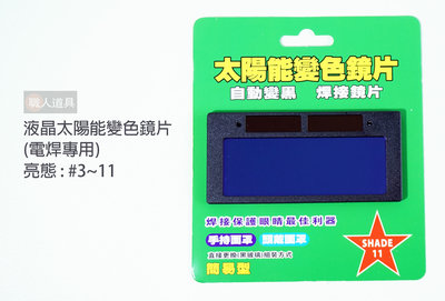 液晶太陽能變色鏡片 電焊專用 焊接鏡片 太陽能 自動變光 液晶鏡片 變光片