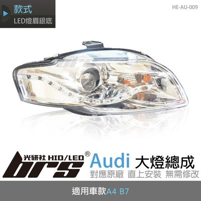 【brs光研社】HE-AU-009 Audi 大燈總成 魚眼 原廠 燈眉 A4 B7 仿R8 銀底款