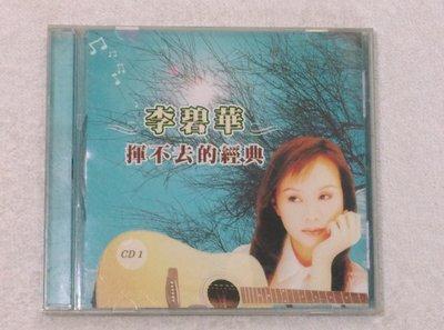 CD 1~~李碧華~~揮不去的經典~~浮水印.無由.有緣.歲歲月月年年