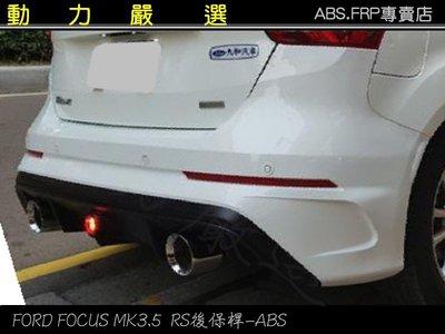 動力嚴選 福特FORD FOCUS 2016年MK3.5 RS後保桿-ABS