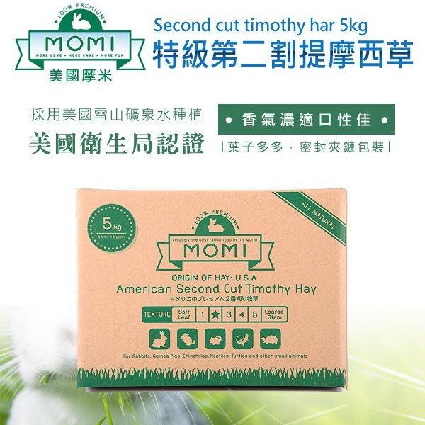 訂購@ 【宅配免運】☆ 美國摩米 MOMI 特級二割提摩西牧草5kg 香氣濃 葉多好吃 二番割 (13920019