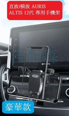 (吉柏森)豐田 AURIS ALTIS 12代 重力式 手機支架 手機架 專用 導航支架 碳纖紋