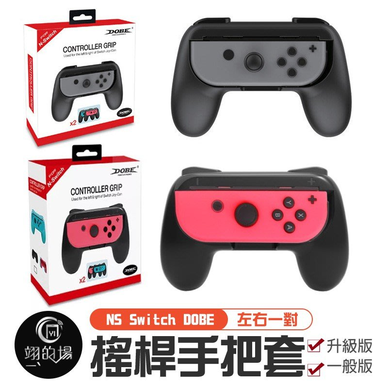 《台灣出貨附發票》任天堂 NS Switch DOBE 遊戲手把 Joy Con 手把握把 左右一對