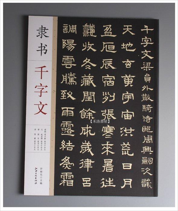 【禾洛書屋】 隸書千字文(江西美術出版社)原帖彩色印刷含釋文
