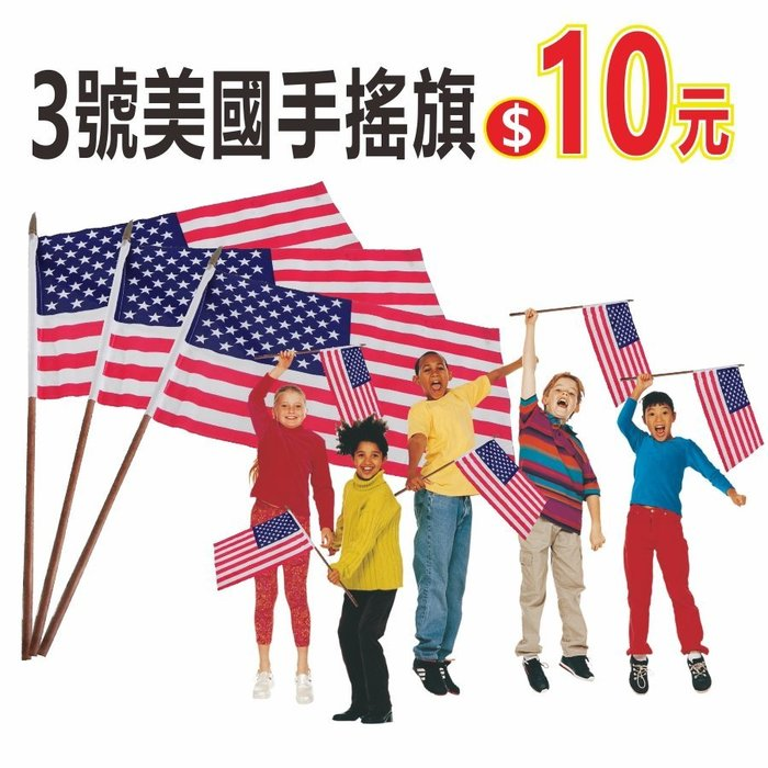 美國 【3號美國手搖旗+含桿】布料 木頭桿 材質佳 便宜 出清 旗桿 旗座 x型展示架【飄揚廣告】