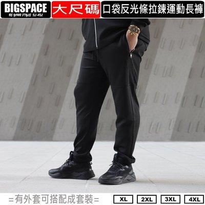 【加大空間】口袋反光條拉鍊大尺碼長褲 大尺碼運動褲 有外套可搭套裝 XL~4XL BIGSPACE【927079】
