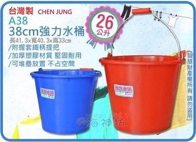 =海神坊=台灣製 A38 38cm 強力水桶身 圓形手提桶 儲水桶 收納桶 分類桶 置物桶 26L 40入3900元免運