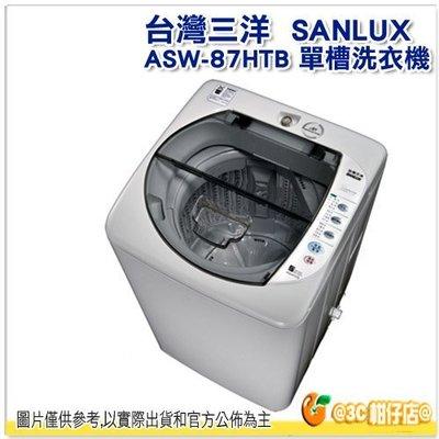 含運含基本安裝 台灣三洋 SANLUX ASW-87HTB 單槽洗衣機 6.5KG 省水 保固三年 小家庭 單人 公司貨