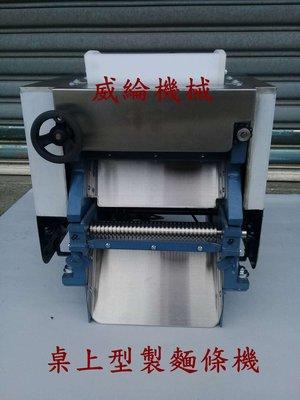桌上型製麵條機~威綸機械,工廠直營,專業製造食品機械、炒食機、碎冰機、粉碎機、食品乾燥機等