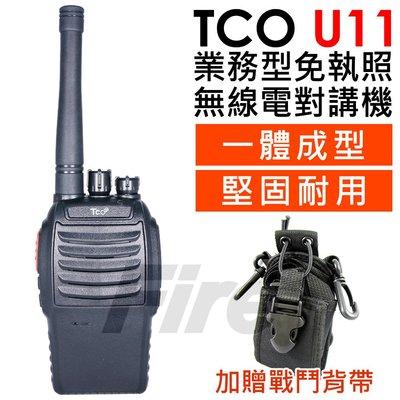 《實體店面》送專業戰背】TCO U11 業務型 免執照 無線電對講機 超小型設計 一體成型 堅固耐用 U-11
