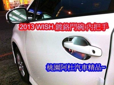 豐田 2010~14 NEW WISH 鍍鉻把手 外把手 外把手門碗 防刮 把手蓋 把手貼