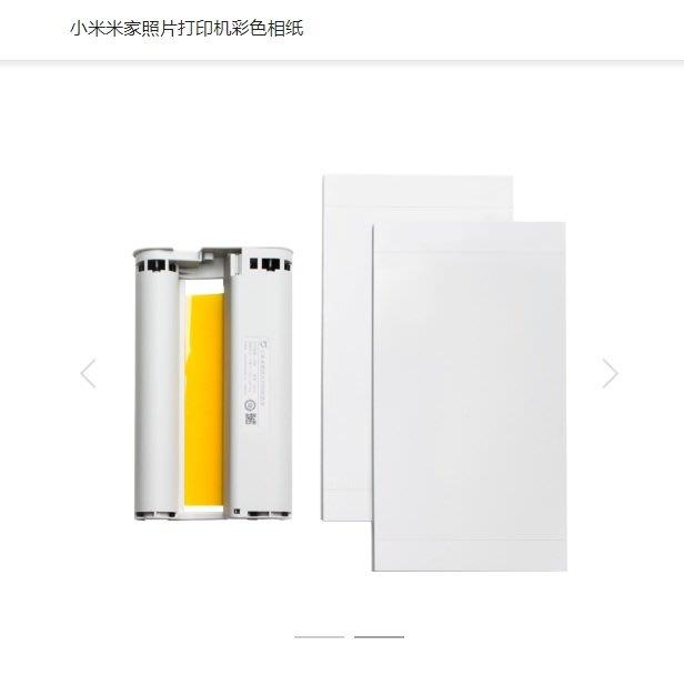 [巨蛋通] 小米米家相片打印機專用色帶跟80張相紙 專用照片印表機 4*6照片 6吋相片 證件照 一體式磁吸設計
