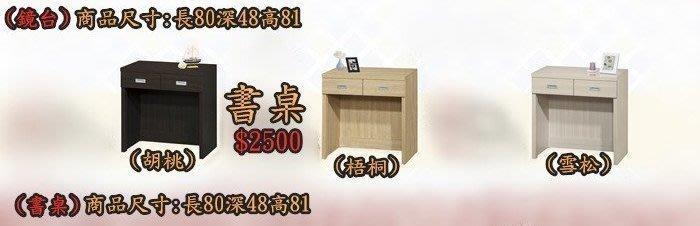 全新庫存家具賣場 PN2904AJF*全新2.7尺書桌 兒童寫字桌*電腦桌 洽談桌 辦公桌 傢俱廣場拍賣客廳桌電視櫃