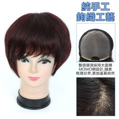 髮長約30-32公分瀏海長21-23公分 大面積超透氣內網 100%頂級整頂真髮 【MR47】☆雙兒網☆