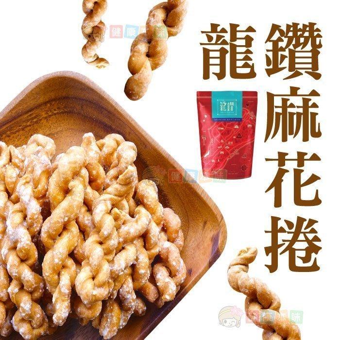 (預購)龍鑽烘炸手工麻花捲200g 餅乾 [TW02221]健康本味