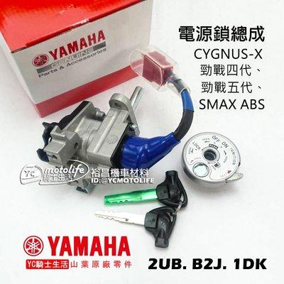 YC騎士生活_YAMAHA山葉原廠 電源開關 鎖頭 勁戰四代 勁戰五代 SMAX 電源鎖總成 含鎖蓋 磁石鎖 全組鎖