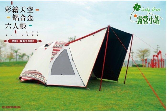 露營小站~【23038】OutdoorBase SKY PAINTER 彩繪天空鋁合金六人帳、一房一廳-國旅卡