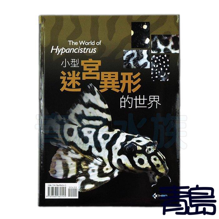 AB。。。青島水族。。。A1009034工具書---小型迷宮異形的世界 異型 書籍 魚雜誌