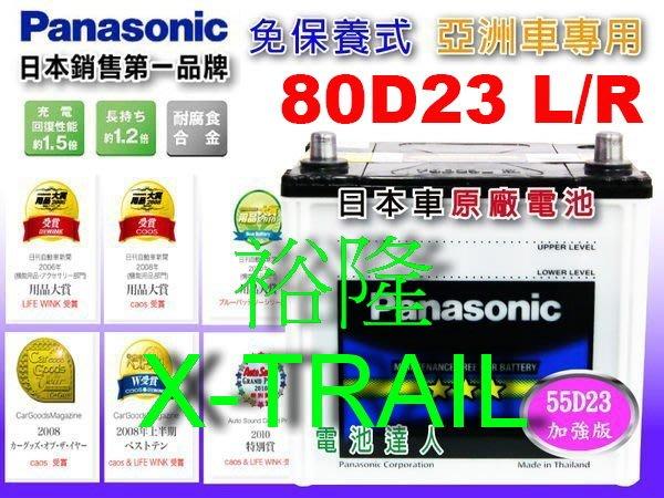 【鋐瑞電池】國際牌 (80D23L) NISSAN 日產 X-TRAIL 75D23L 可 到府安裝 外出安裝 汽車電瓶