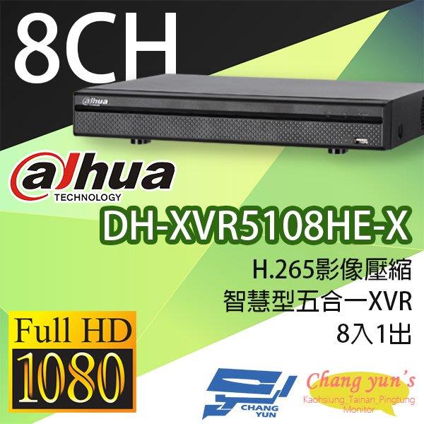 高雄/台南/屏東監視器 DH-XVR5108HE-X H.265 8路智慧型五合一XVR 大華dahua 監視器主機