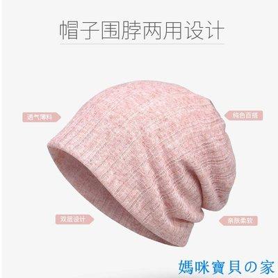 澄湖螺頭巾帽月子透氣薄款套頭帽女夏化療光頭堆堆空調帽圍脖兩用❁媽咪寶貝の家❁現貨❁