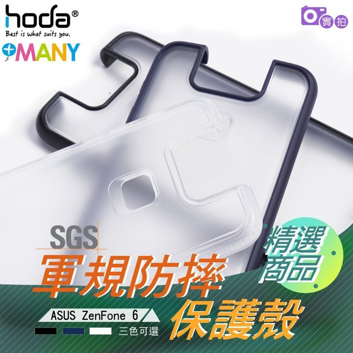 現貨免運 hoda原廠 ASUS ZenFone6 ZS630KL 柔石 霧面 防摔 防指紋 保護殼 美國軍規 國際認證