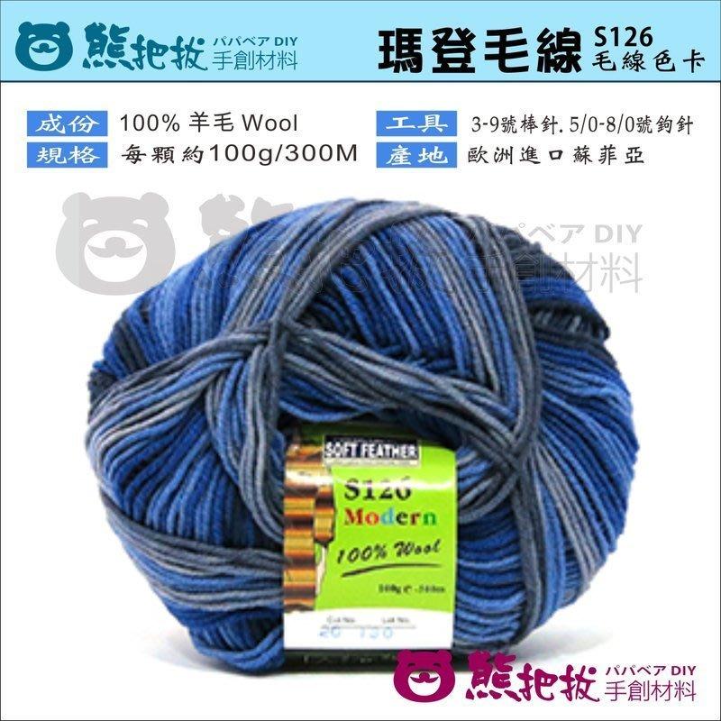 【S126 瑪登毛線】 (01.02.13缺) 每顆306元 歐洲進口蘇菲亞 花線 鉤圍巾 織圍巾