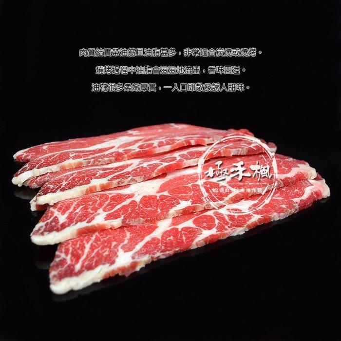 極禾楓肉舖~美國肩胛無骨牛小排(choice)~燒烤、火鍋自由配~客製化服務~~暢銷商品歡慶回饋中