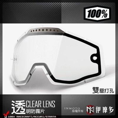 伊摩多※美國 100% Vented Dual Lens 雙層打孔 防霧鏡片 ( RACECRAFT ACCURI STRATA 適用) 透明