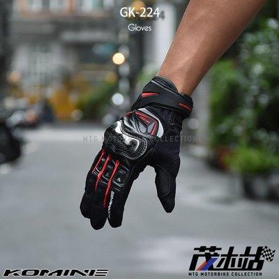 ❖茂木站 MTG❖ 日本 KOMINE GK-224 夏季 短版 皮革網眼手套 透氣 可滑手機。黑紅