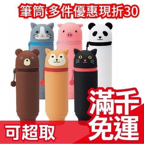 【6.熊貓】日本LIHIT LAB.動物造型 直立式伸縮筆筒 鉛筆袋套學生上班族療癒文具禮物開學 貓咪❤JP Plus+