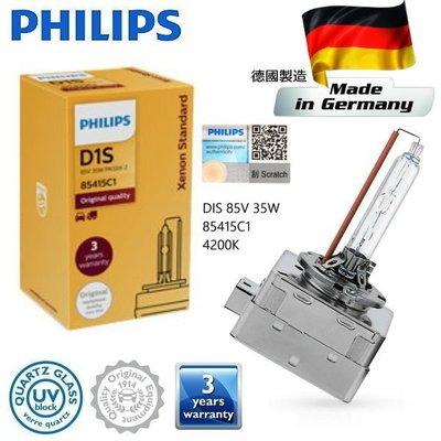飛馳車部品~德國PHILIPS 飛利浦 彩盒裝 4200K 85415C1 D1S 4200K HID氙氣燈管3