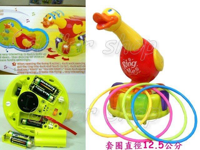 寶貝玩具屋二館☆【寶寶】跟鴨子玩遊戲---HUILE移動式音樂套圈圈小鴨586