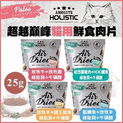 紐西蘭《超越巔峰鮮食肉片》25g/包 4種口味可選 全齡貓適用