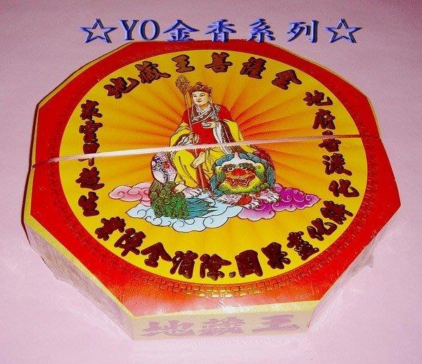 ☆YO金香系列☆八角八卦-地藏王菩薩金~50元