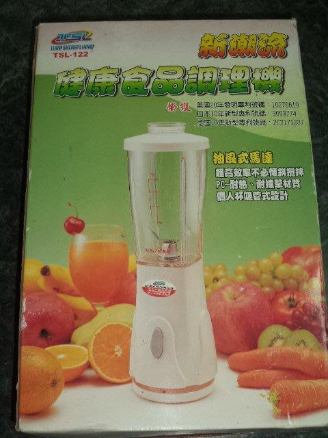 新潮流食品調理機 果汁機 冰沙機 精力湯 研磨機 蔬果調理機 研磨器 全配版