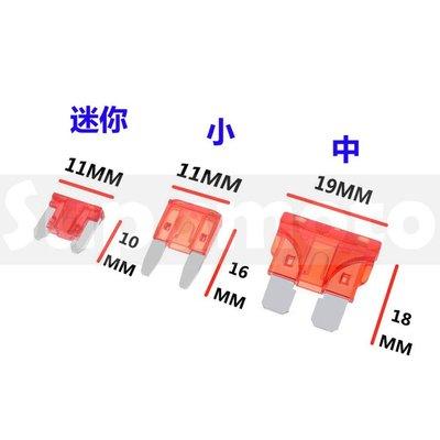 -Supamoto- 機車 保險絲 插片 M型 汽車 音響 中型 小型 迷你 車充 USB 電瓶 保險片 ASP ATP