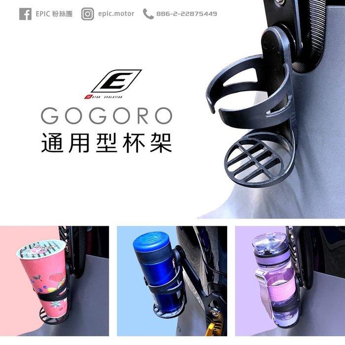 光宇車業 EPIC GOGORO 通用型杯架