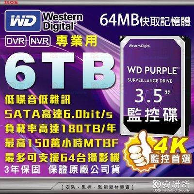 ~安研所~ 貨 威騰 6TB 3.5吋 影音 監控 紫標 內接 硬碟 適 高清 類比 夜視 LED 防水攝影機 鏡頭