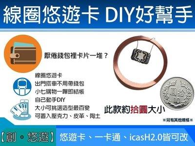 【 創悠遊 】改造 悠遊卡 一卡通 晶片 寶貝球 PS4 DS4 手把 搖桿 發光 線圈 小米手環 手錶 錶帶