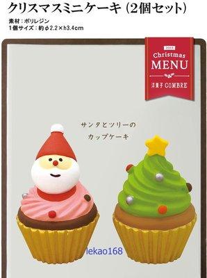 Decole concombre 2018年聖誕杯子蛋糕一對組人偶配件[10月到貨 ]