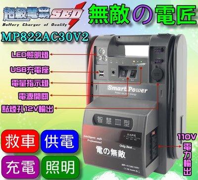 【電池達人】超級電匠 110V電力 無敵電匠 MP822AC30 救車電霸 大型車輛 啟動救援 USB充電 LED照明