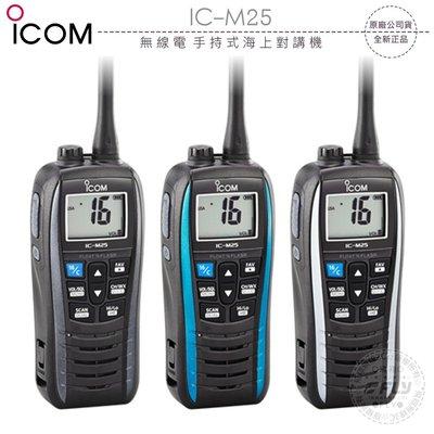 《飛翔無線3C》ICOM IC-M25 無線電 手持式海上對講機│公司貨│VHF 5W IPX7│海事防水機 飄浮航海機 台北市