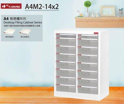 【樹德收納系列】落地型資料櫃 A4M2-14x2 (檔案櫃/文件櫃/公文櫃/收納櫃/效率櫃)