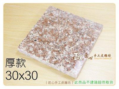 ☆ 匠心手工皮雕坊 ☆  大理石-大(厚)(30×30cm)(G025-1) / 皮革 拼布 工藝