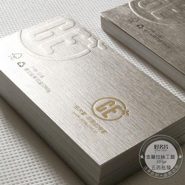 5Cgo【批發】含稅會員有優惠 523142937898 高級定制燙金名片金屬拉絲創意金融名片設計印刷定制(單面拉絲5盒