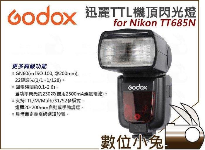 數位小兔【Godox 神牛 TT685N TTL 機頂 閃光燈 Nikon】TT685 無線閃燈 高速同步 無線引閃
