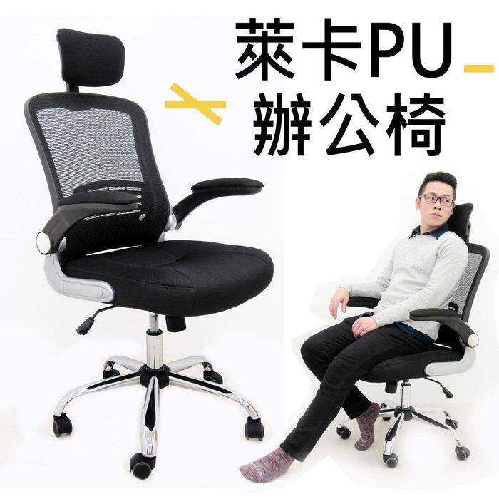 暑期大特價【椅統天下】氣質萊卡美背辦公椅 可掀式扶手 透氣舒適不悶熱 台灣製造 (6043)