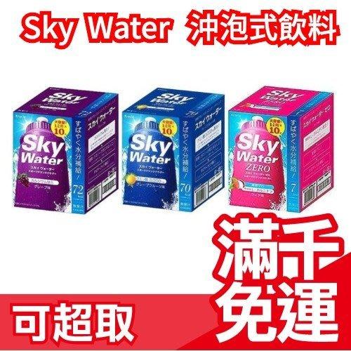 免運 日本限定【2入組】sky water 運動飲料粉 1Lx10袋 大容量 沖泡粉 低卡路里 軍人運動員路跑❤JP